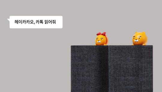 카카오, AI 스피커에 `카카오톡 읽기` 기능 추가